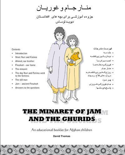 Minaret of Jam Archaeological Student Project Booklet