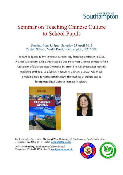 Seminar on Teaching Chinese Culture