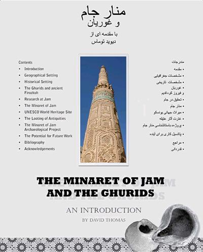 Minaret of Jam Archaeological Adult Project Booklet