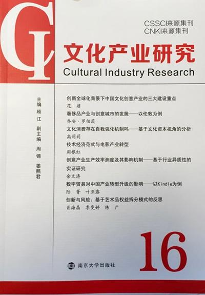 Papers published in Mandarin